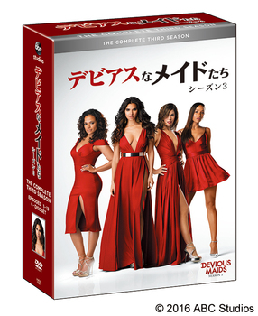 20161025_deviousmaidsS3_BOX3Djk.jpg