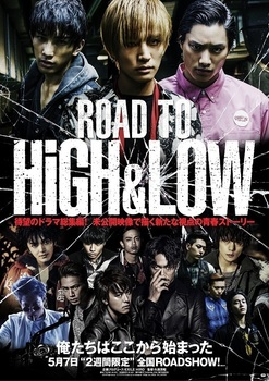 「ROAD TO HiGH&LOW」ポスター画像.jpg