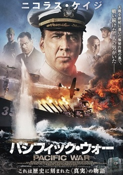 pacific_poster.jpg
